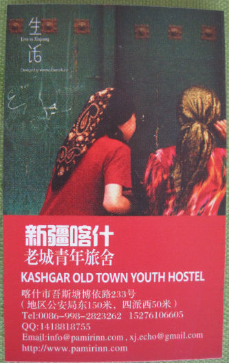 kashgar hostel card