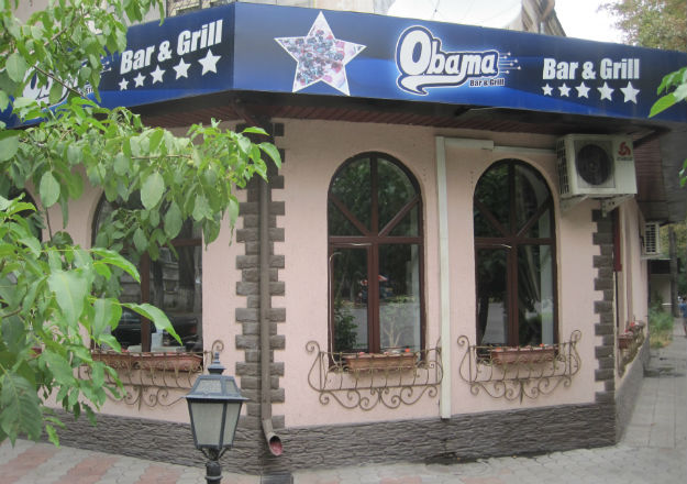 obama bar and grill