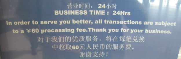 chinese bank sign