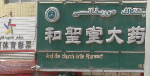and the church large pharmacy