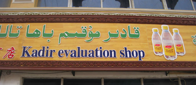 evaluation shop