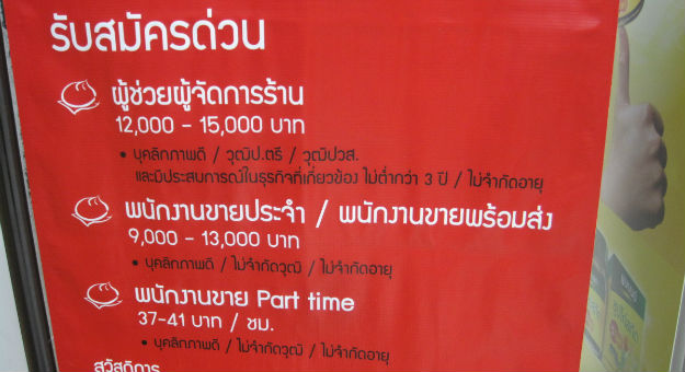thai job low pay
