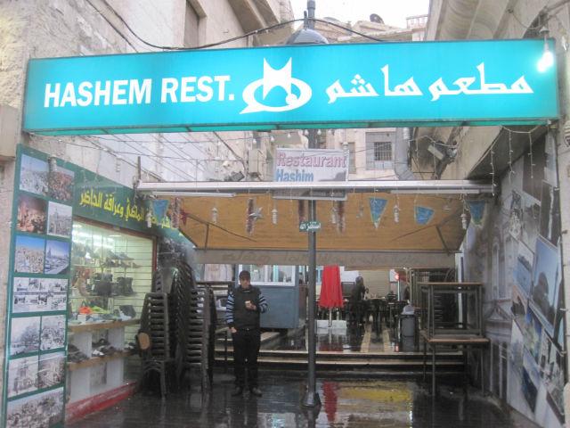 al hashem sign