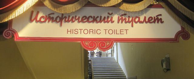 historic toilet