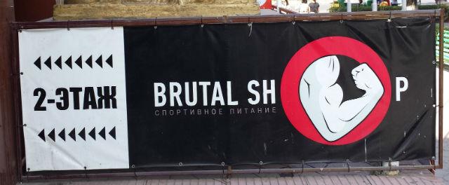 brutal shop