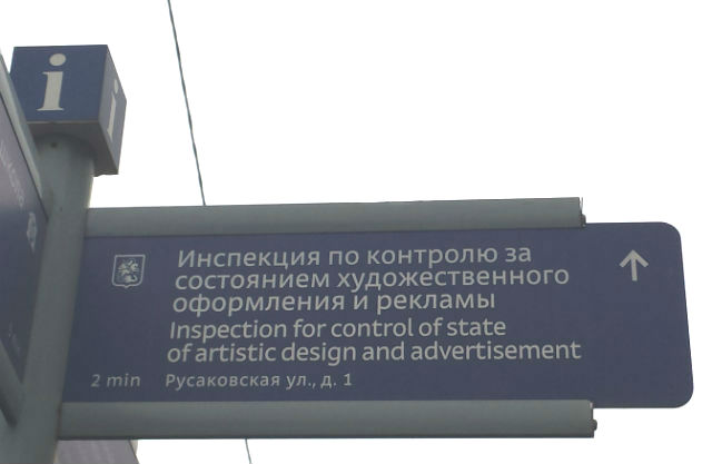 moscowsign2